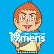 19mens_イクメンズ